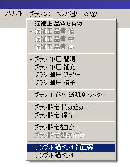 03メニューバー見本ブラシ.png