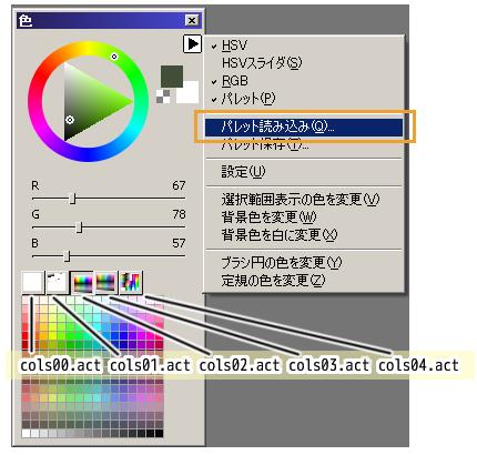 カラーパレット1.png